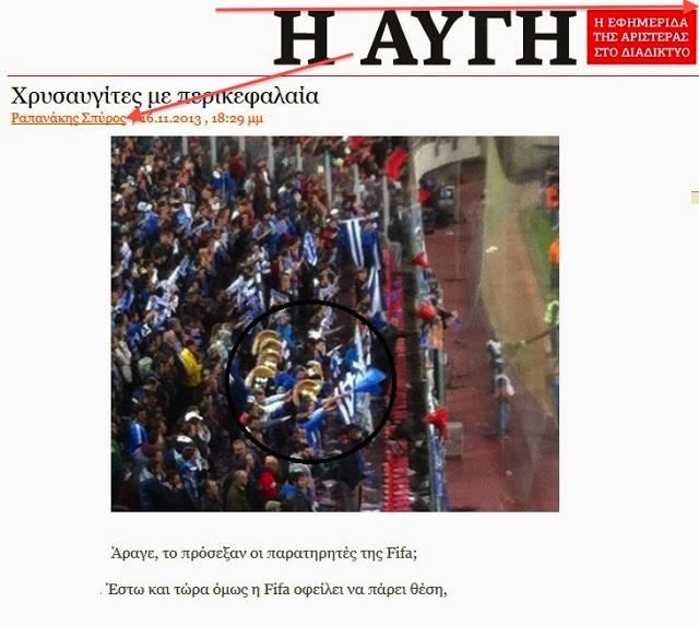 Chrysi_Avgi_Ethniki