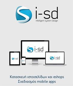 i-sd.eu|Κατασκευή ιστοσελίδων