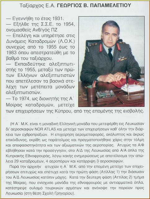 23 ΙΟΥΛΙΟΥ 1974 Η Μάχη του αεροδρομίου Λευκωσίας …Όταν μίλησαν τα Ελληνικά όπλα