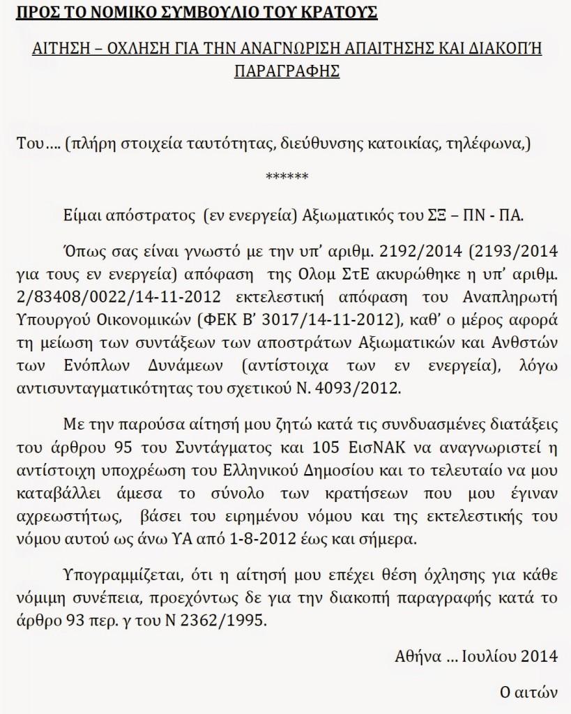 aitisiNSK_apostratoy