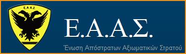 eaas_logo_new