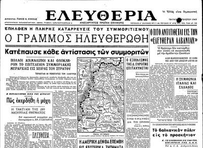 Eleftheria-1949-08-30