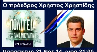 egnatia tv 211114