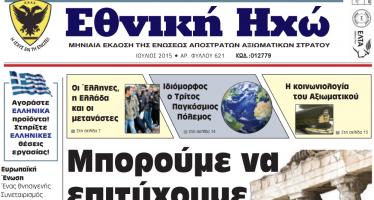 ETHNIKH HXW ioylios 2015