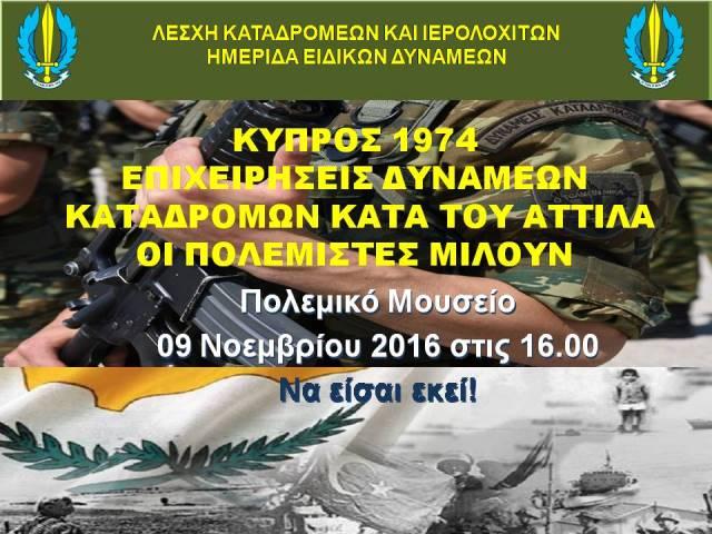 hmerida-ed-gia-kypro-74