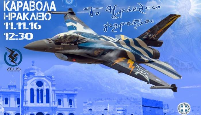 http://veteranos.gr/wp-content/uploads/2016/11/polemiki-aeroporia-ag-mina.jpg