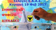 Ekloges EAAS 2017