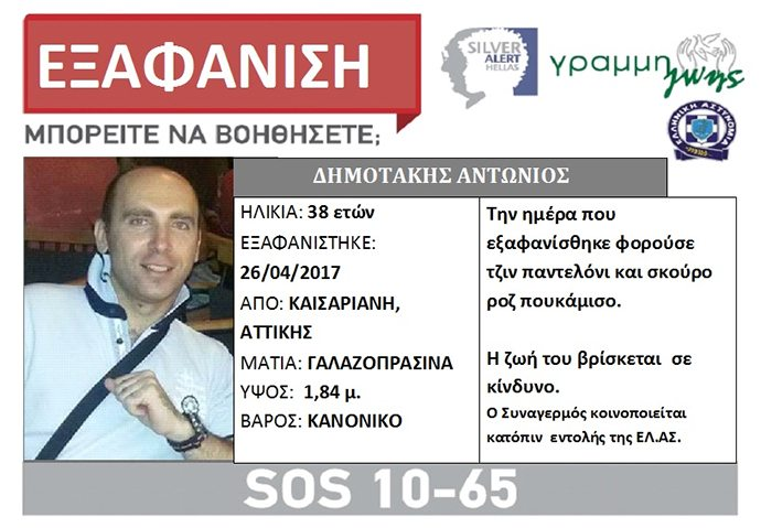 dimotakis-exafanisi-veteranos