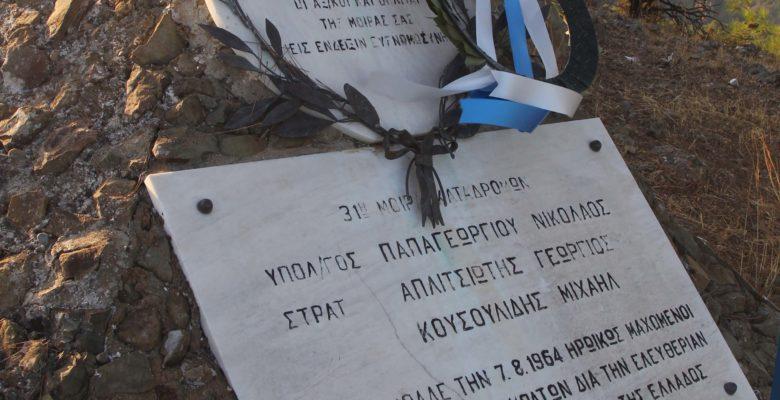 Ξεχασμένοι Ήρωες …Ο Υπολοχαγός Παπαγεωργίου διέκοψε την άδεια του & επέστρεψε στη Κύπρο να πολεμήσει!
