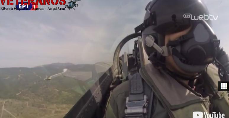 Συγκλονιστικός ο Χειριστής του F16: Ο «Θεός ΖΕΥΣ» κατέβηκε απο τον Όλυμπο & αναφώνησε: «Μολών Λαβέ»! (video)