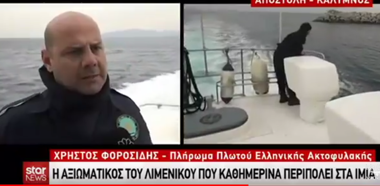 H Μάχη του πλωτών του Λ/Σ με τα Τούρκικα στα Ίμια… Έχει & γυναικείο άρωμα ! (video)