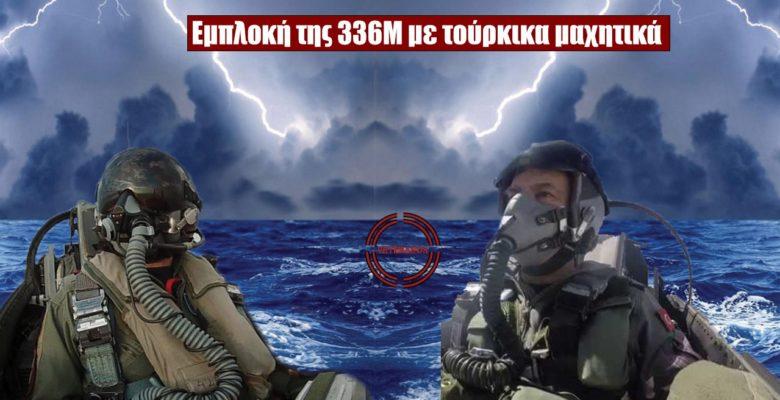 Έγινε και αυτό :Τούρκικα μαχητικά σηκώθηκαν να αναχαιτίσουν τα Ελληνικά F-16 …Αλλά «μαρτύρησαν!»