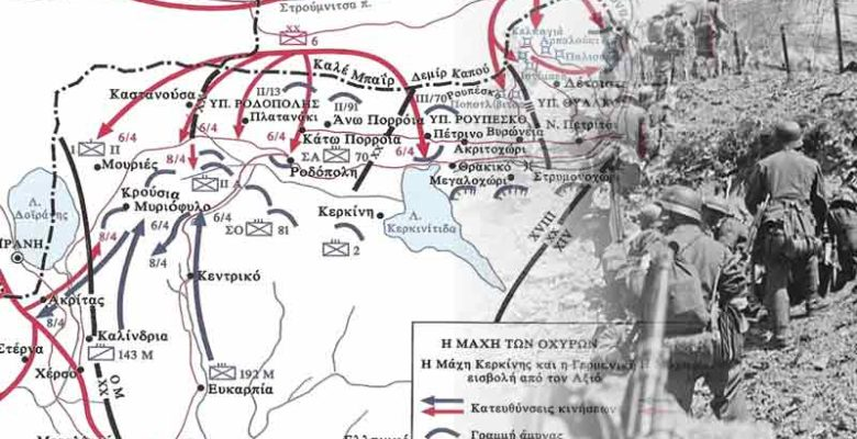H Mάχη των Οχυρών του Μεταξά...απο τα Επίσημα Αρχεία του Ε.Σ ! -veteranos  |Εθνικά Θέματα