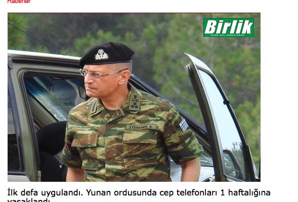 Άσκηση αποκλεισμού Κινητών τηλεφώνων Διέταξε το ΓΕΣ …Γράφουν οι Τούρκοι