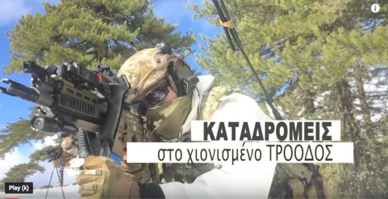 Κύπριοι Καταδρομείς σε Σενάρια Πολέμου & Επιβίωσης στο… Χιονισμένο Τρόοδος. (video)