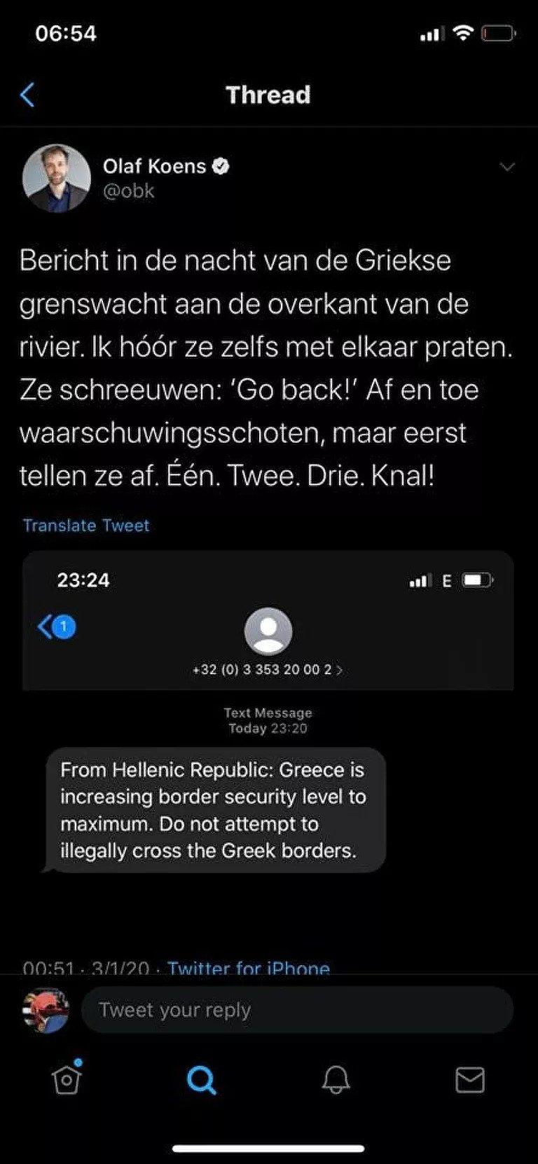 SMS στέλνεται στα κινητά όσων πλησιάσουν τα σύνορα 1